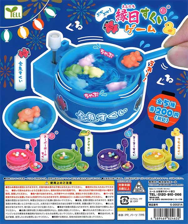 《再販》ぷかぷか!縁日すくいゲーム (50個入り)