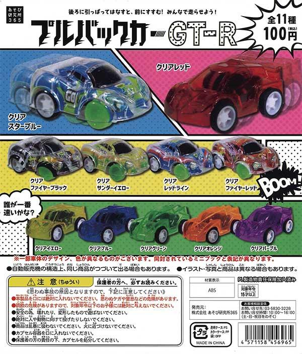 プルバックカーGT-R (100個入り)