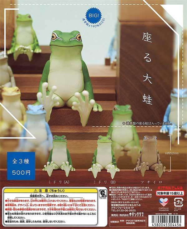 座る大蛙 (20個入り)
