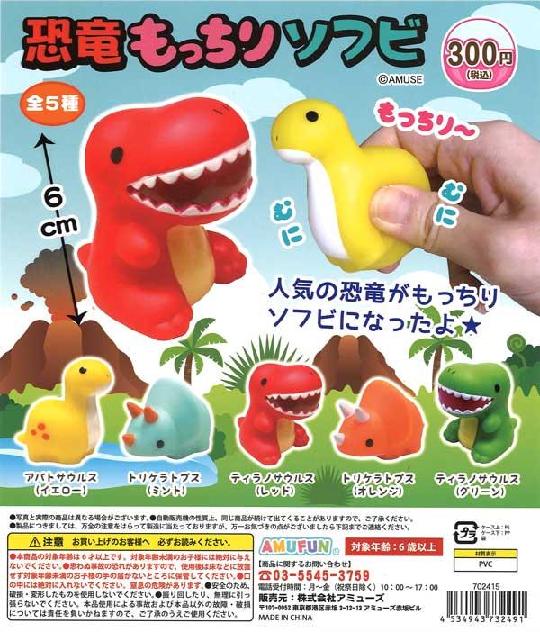 恐竜もっちりソフビ (40個入り)