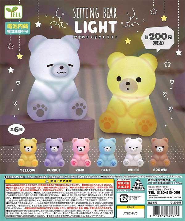 おすわり くまさんライト (50個入り)