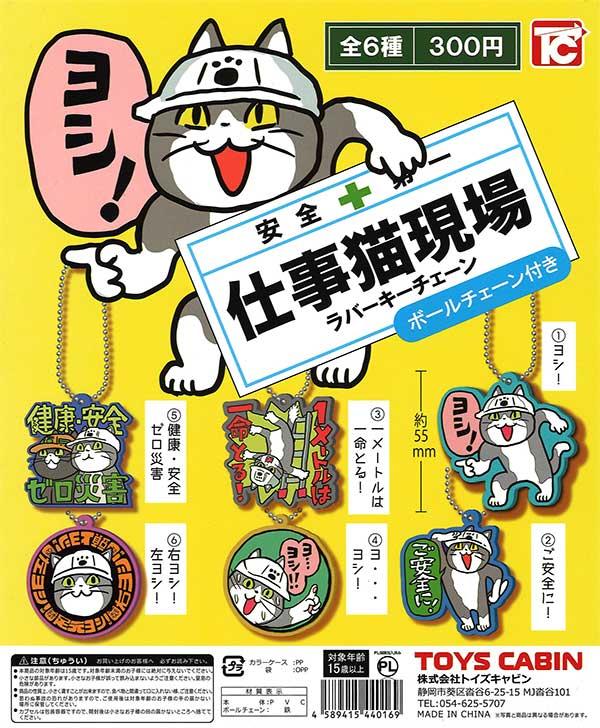 《再販》仕事猫現場ラバーキーチェーン (50個入り)