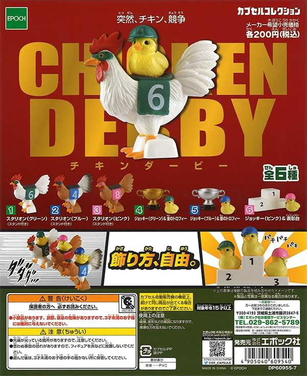 《再販》チキンダービー (50個入り)