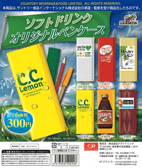 サントリー監修 ソフトドリンク オリジナルペンケース (50個入り)