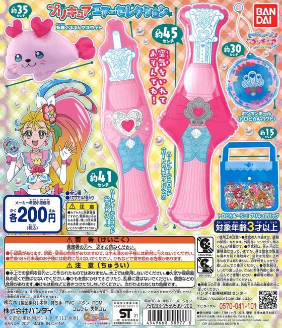 トロピカル〜ジュ!プリキュア プリキュアエアーセレクション (50個入り)