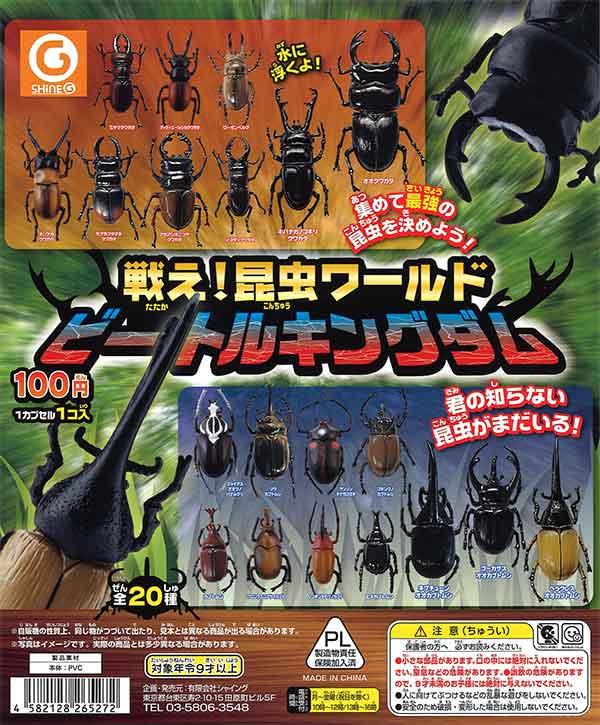 戦え!昆虫ワールド ビートルキングダム (100個入り)