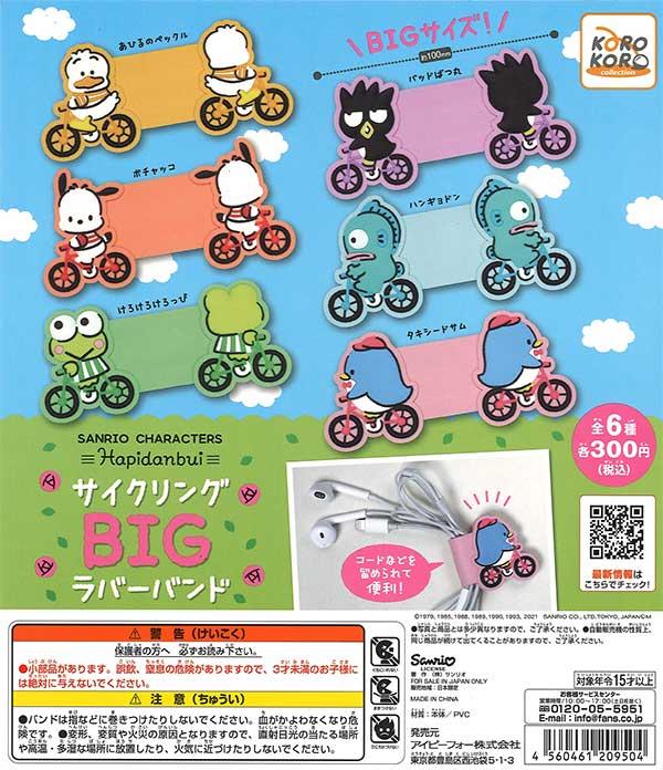 サンリオキャラクターズ サイクリングBIGラバーバンド (40個入り)