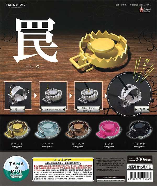 《再販》TAMA-KYU 罠 (50個入り)
