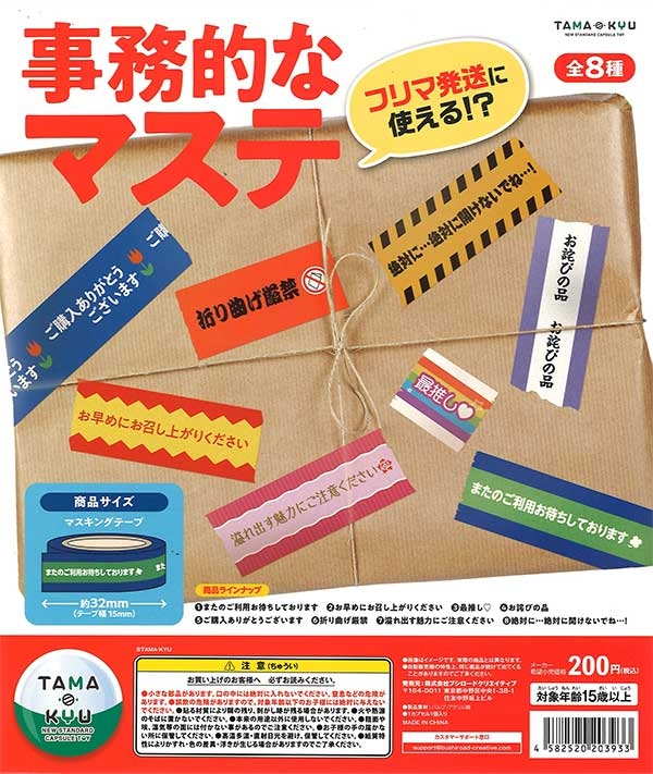 TAMA-KYU 事務的なマステ (50個入り)