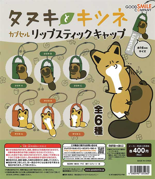 タヌキとキツネ カプセルリップスティックキャップ (30個入り)