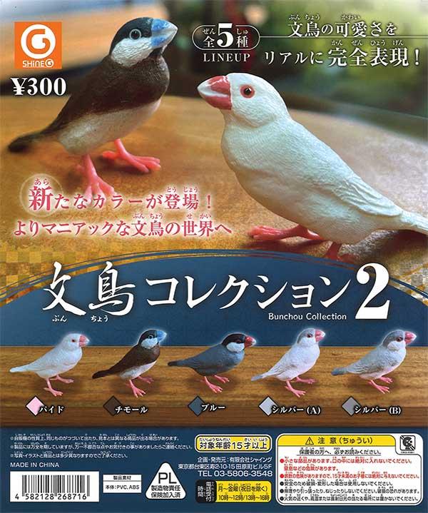文鳥コレクション2 (40個入り)