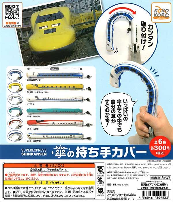 新幹線 傘の持ち手カバー (40個入り)