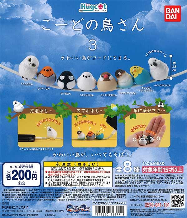 ハグコット こーどの鳥さん3 (50個入り)
