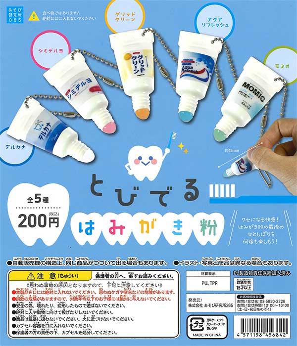 飛び出る歯磨き粉 (50個入り)