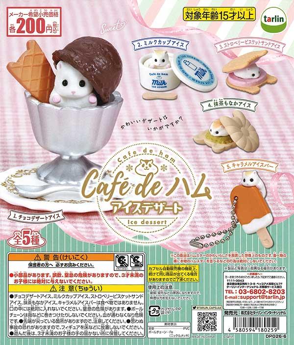 Cafe de ハム アイスデザート (50個入り)