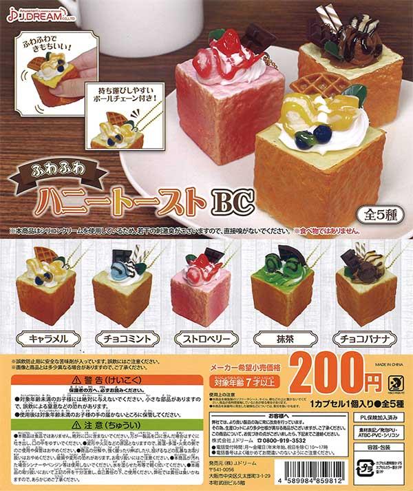 ふわふわハニートーストBC (50個入り)