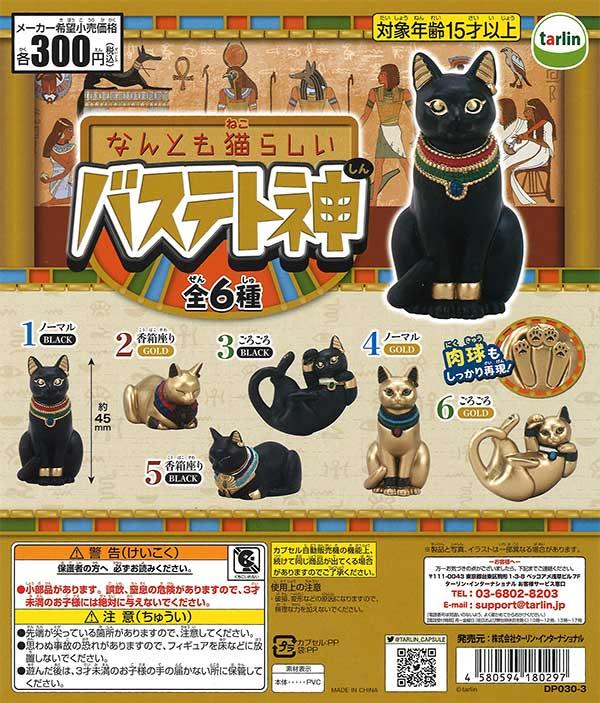 《再販》なんとも猫らしいバステト神 (40個入り)