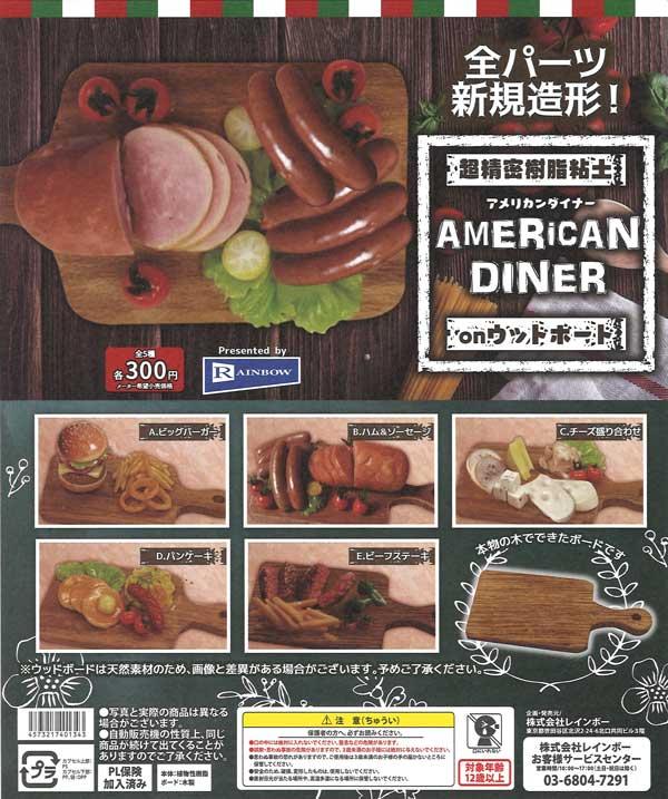 超精密樹脂粘土アメリカンダイナーonウッドボード (40個入り)