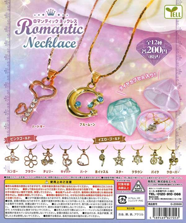 ロマンティックネックレス (50個入り)