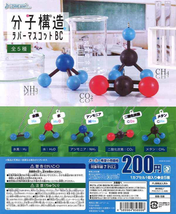 《再販》分子構造ラバーマスコットBC (50個入り)