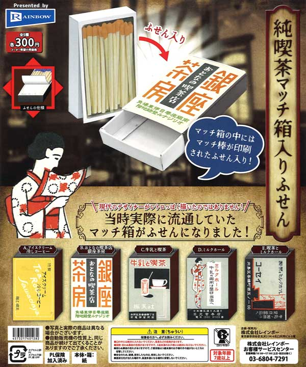 純喫茶マッチ箱入りふせん (40個入り)