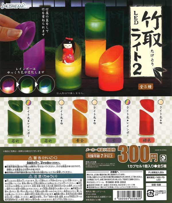 竹取LEDライト2 (40個入り)