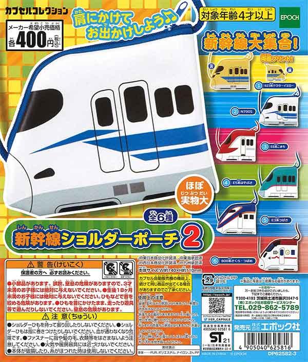 新幹線ショルダーポーチ2 (30個入り)