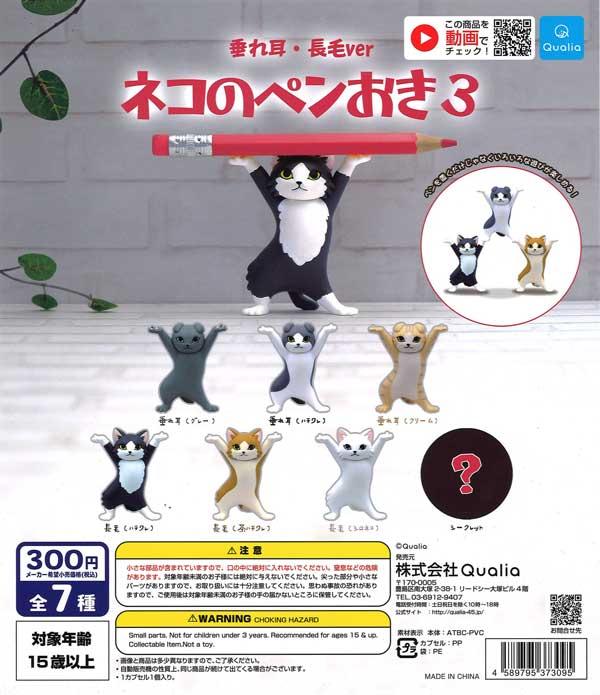 ネコのペンおき3 垂れ耳・長毛ver (40個入り)