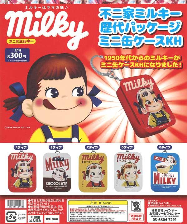 不二家ミルキー歴代パッケージミニ缶ケースKH (40個入り)