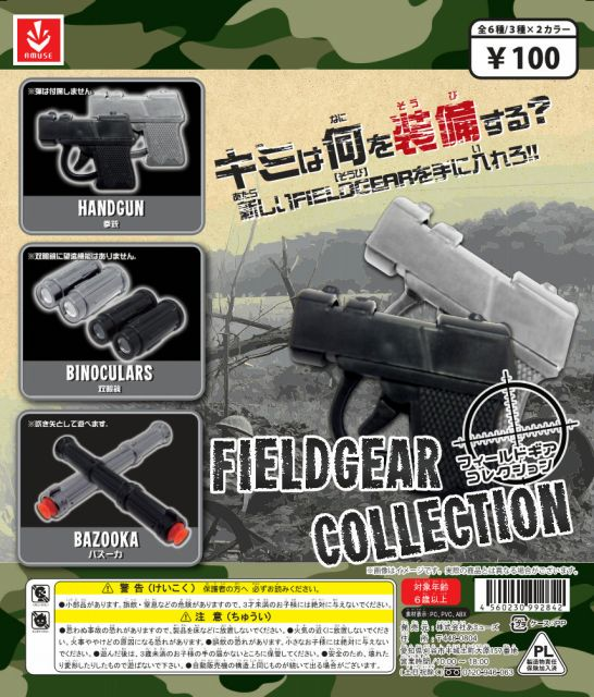 Fieldgear Collection (100個入り)