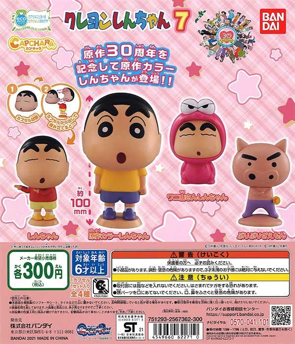 クレヨンしんちゃん カプキャラクレヨンしんちゃん7 (40個入り)