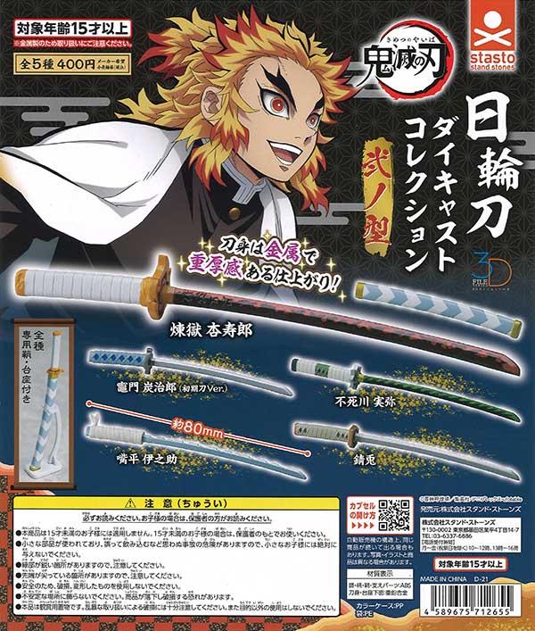3Dファイルシリーズ 鬼滅の刃日輪刀ダイキャストコレクション 弐ノ型 (30個入り)