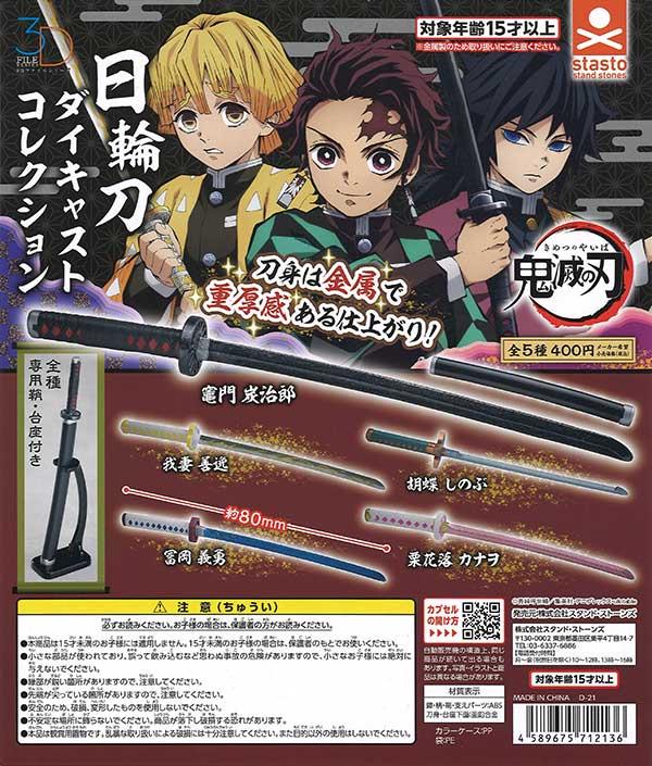 《再販》3Dファイルシリーズ 鬼滅の刃日輪刀ダイキャストコレクション (30個入り)