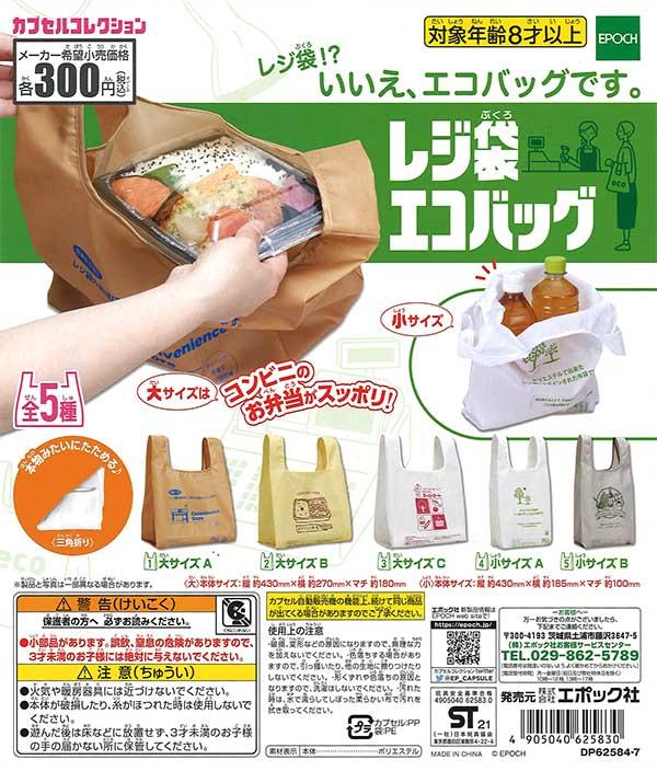 レジ袋エコバッグ (40個入り)