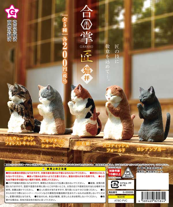 《再販》合掌 匠〜猫拝〜 (50個入り)