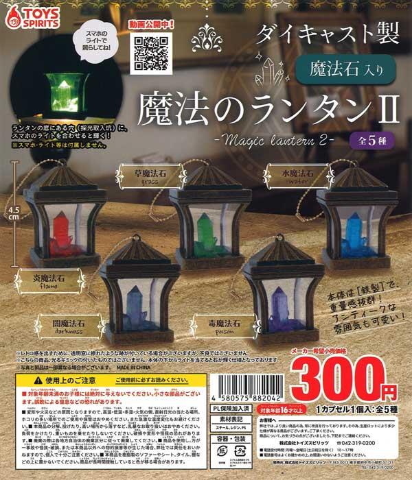 ダイキャスト製 魔法石入り 魔法のランタン2 (40個入り)