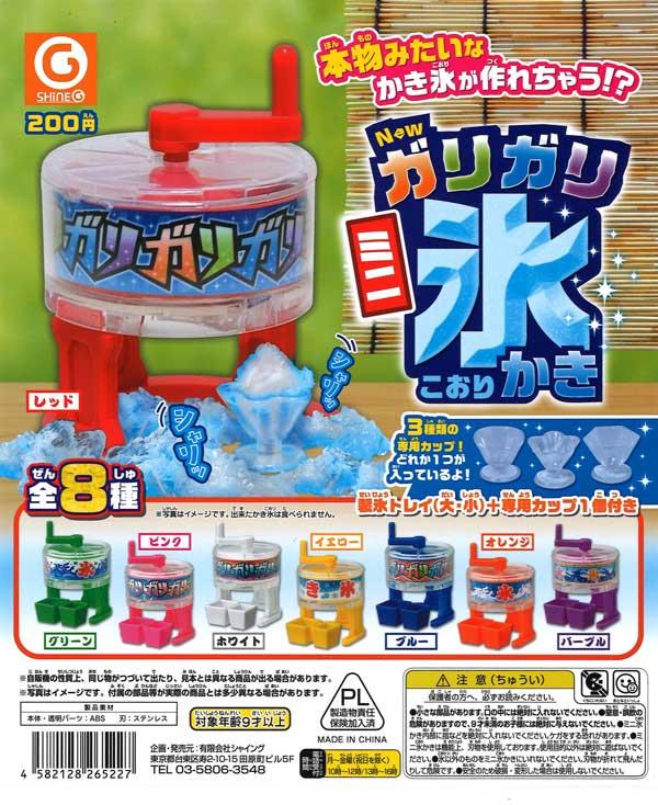 ガリガリミニ氷かき (50個入り)