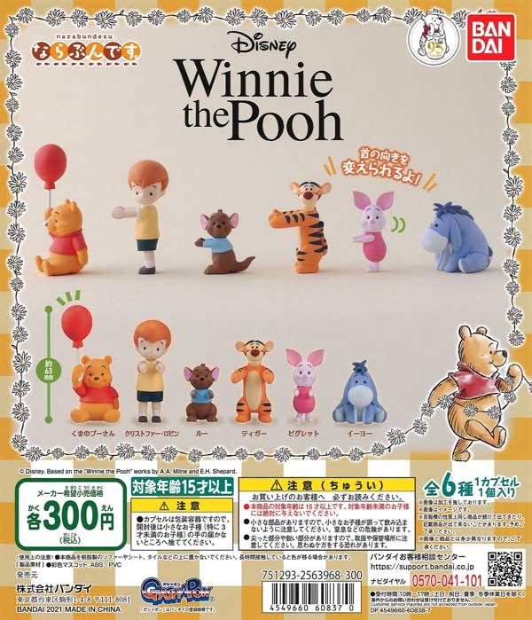 ならぶんです。Winnie The Pooh (40個入り)