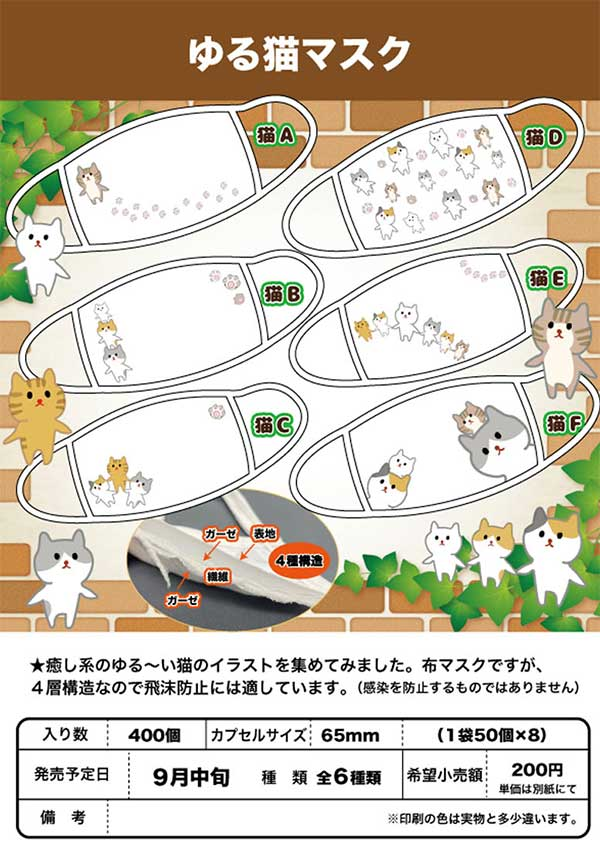 【Z09】ゆる猫マスク (50個入り)【予約商品】