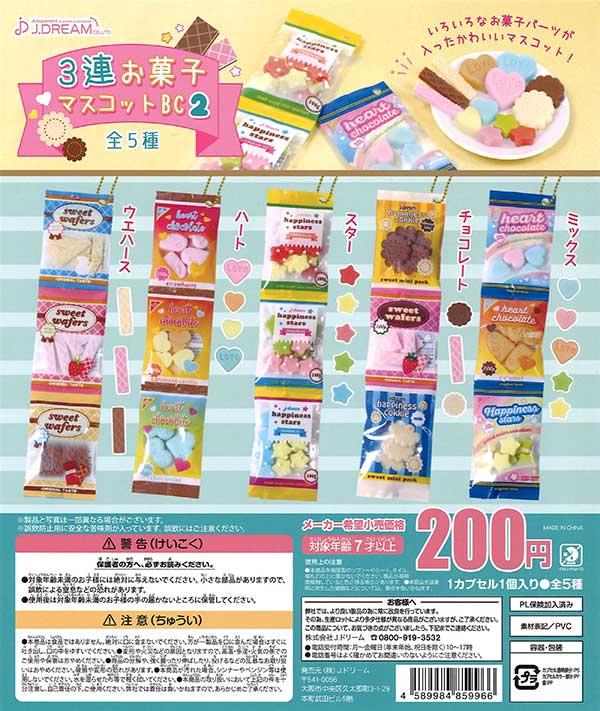 3連お菓子マスコットBC2 (50個入り)