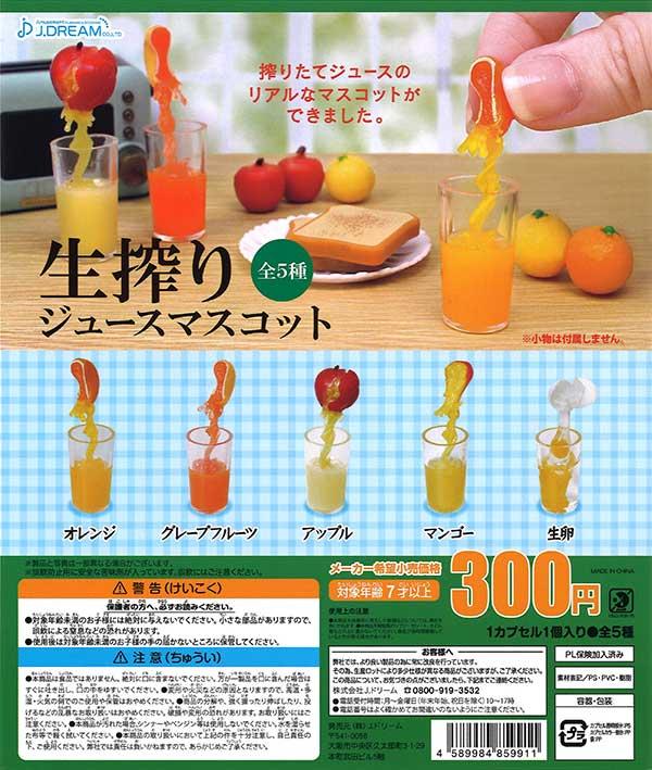 生搾りジュースマスコット (40個入り)