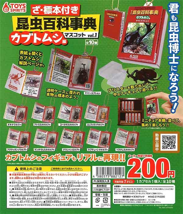 ざ・標本付き 昆虫百科事典マスコットVOL.1(カブトムシ編) (50個入り)