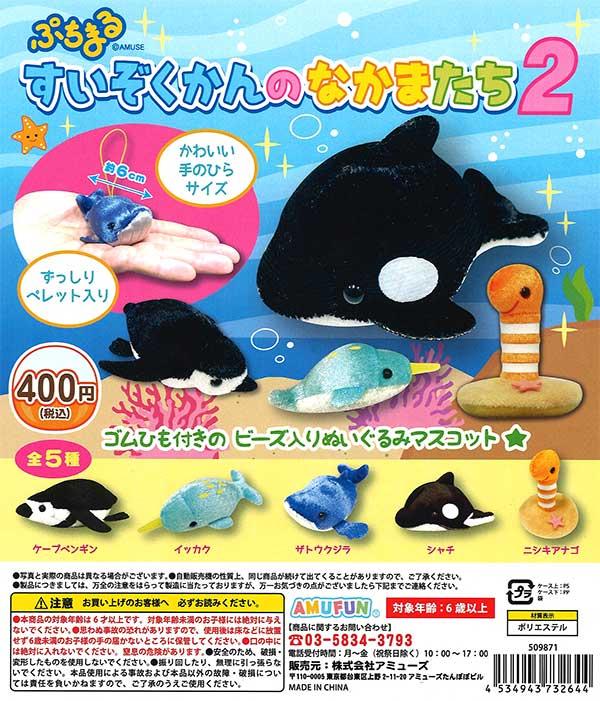 ぷちまる水族館のなかまたち2 (30個入り)