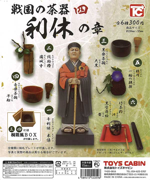 戦国の茶器 四 利休の章 (40個入り)