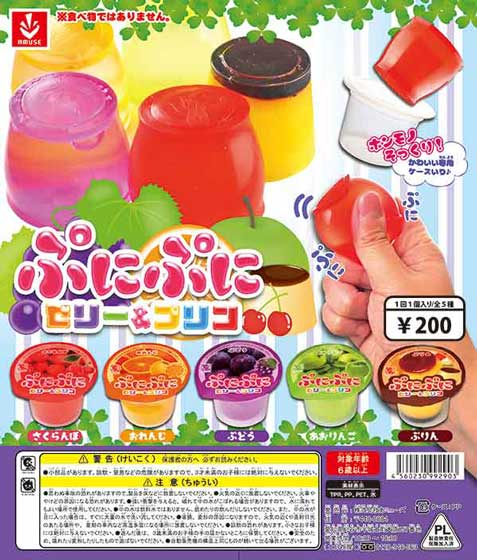 Puni puni Jelly and Pudding (50 pieces)