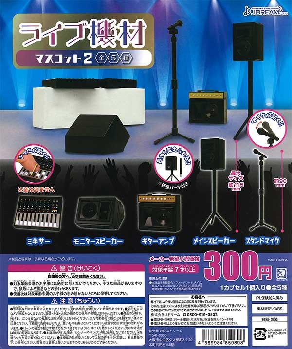 ライブ機材マスコット2 (40個入り)