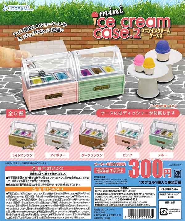 ミニアイスクリームケース2 (40個入り)