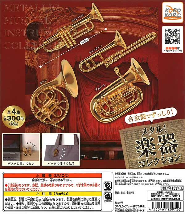 コロコロコレクション メタル!楽器コレクション (40個入り)