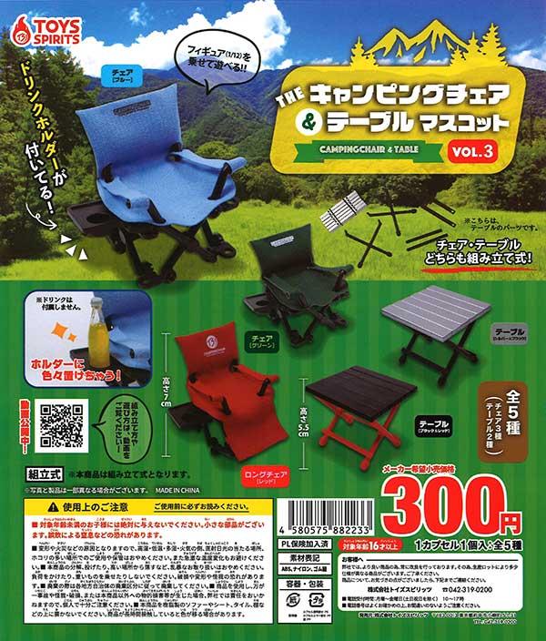 THE・キャンピングチェア&テーブルマスコットVOL.3 (40個入り)