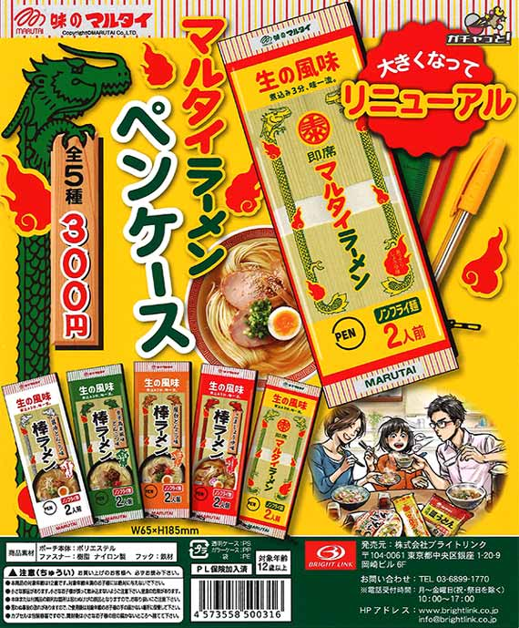 《再販》マルタイラーメン オリジナルペンケース (50個入り)